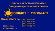 Эмаль ЭП-5155* (эмаль ЭП-5155) ТУ 6-10-1085-75/эмаль КО-83= Назначение