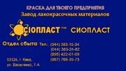 Эмаль ЭП-255эм-ЭП эмаль 255-ЭП аль 255_ Шпатлевка ХВ-004 - предназнача