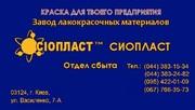 Эмаль-грунт ХВ-1120-ФЛ-03к эмалями УР-1161,  ХВ-1120,  ХВ+1120/грунтовка
