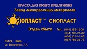 ХВ-1120 ХВ-1120 ХВ 1120^ ЭМАЛЬ ХВ-1120/а- ТУ 6-10-1227-77^ ЭМАЛЬ ХВ-11