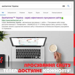 SEO просування сайтів. SeoHammer Україна.