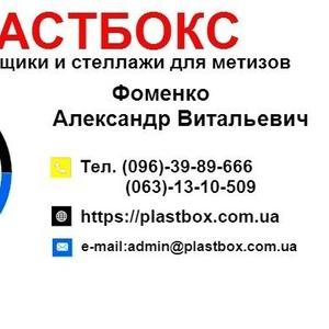 Харчові пластикові ящики для м'яса молока риби Ивано-Франковск