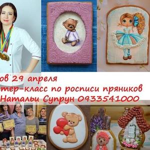 Мастер Класс Росписи Пряников Львов 29 апреля